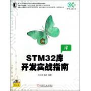 STM32库开发实战指南(附光盘)/单片机与嵌入式