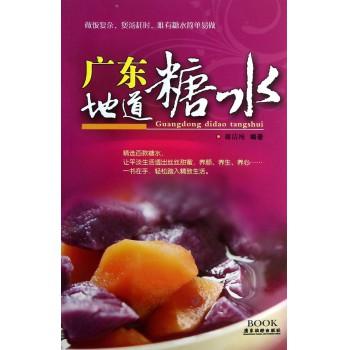 广东地道糖水