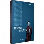 陈寅恪的最后20年(修订本)
