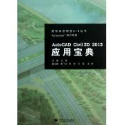 AutoCAD Civil3D2013应用宝典(附光盘)/Autodesk官方系列/建筑信息模型BIM丛书