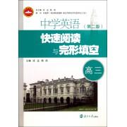 中学英语快速阅读与完形填空(高3第2版)