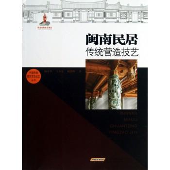 闽南民居传统营造技艺/中国传统建筑营造技艺丛书