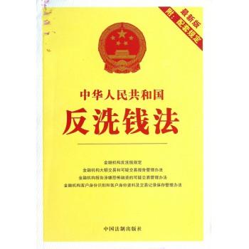 中华人民共和国反洗钱法(*新版附配套规定)