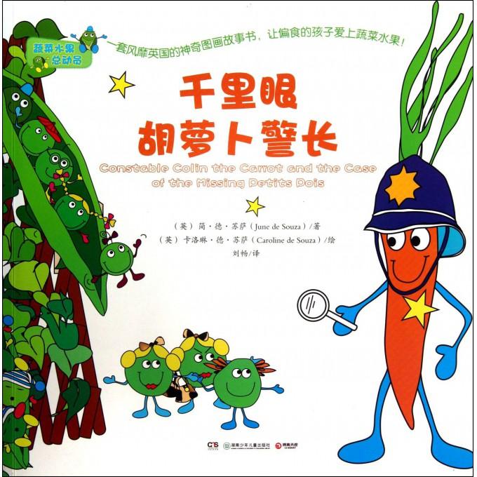 千里眼胡萝卜警长/蔬菜水果总动员