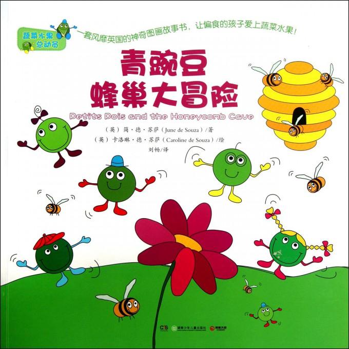 青豌豆蜂巢大冒险/蔬菜水果总动员
