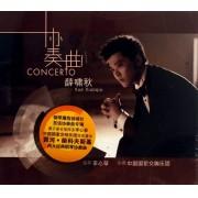 CD薛啸秋协奏曲