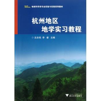 杭州地区地学实习教程(地球科学类专业实验与实践系列教材)