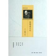 徐铸成日记/徐铸成作品系列