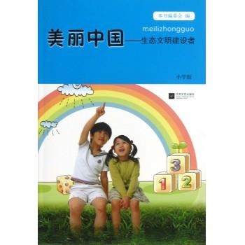 美丽中国--生态文明建设者(小学版)