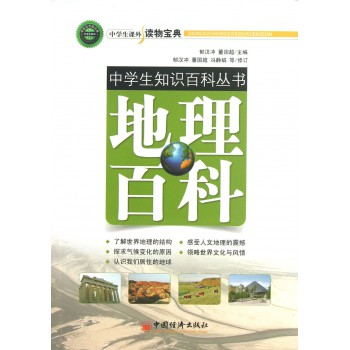 地理百科/中学生知识百科丛书