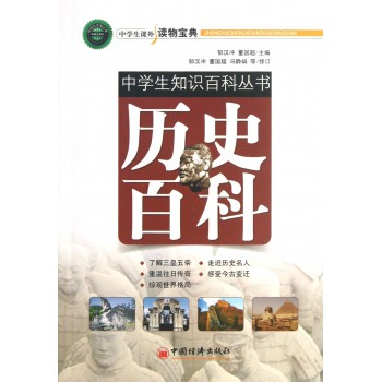 历史百科/中学生知识百科丛书