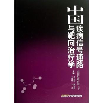 中国疾病信号通路与靶向治疗学(精)