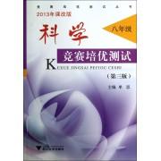 科学竞赛培优测试(8年级第3版2013年课改版)/竞赛培优测试丛书