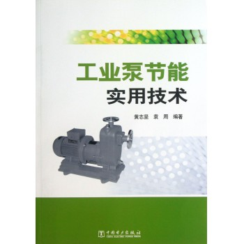 工业泵节能实用技术