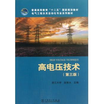 高电压技术(第3版电气工程及其自动化专业系列教材普通高等教育十二五国家规划教材)