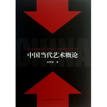 中国当代艺术概论