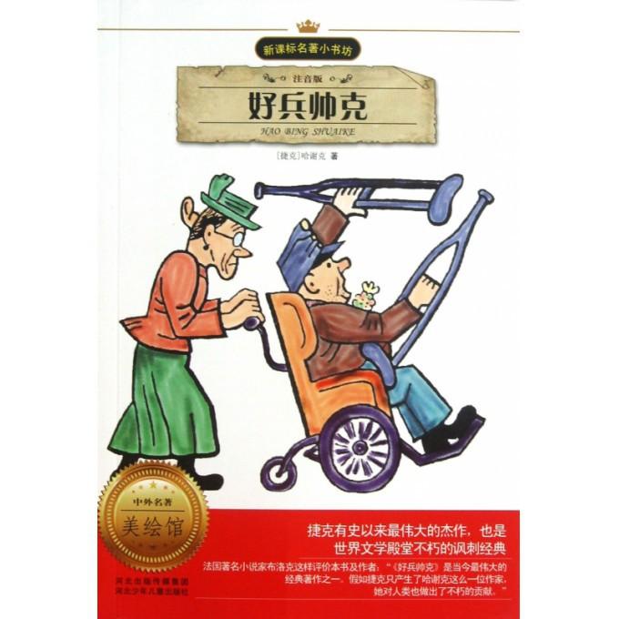 好兵帅克(注音版)/新课标名著小书坊