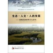 生态人文人的发展--西南民族教育文化研究