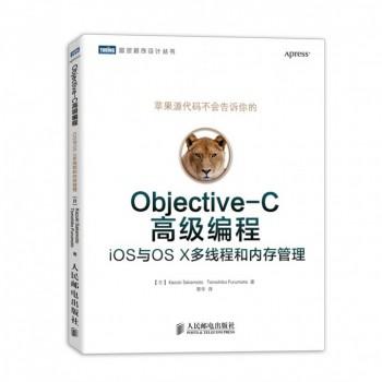 Objective-C**编程(iOS与OS X多线程和内存管理)/图灵程序设计丛书