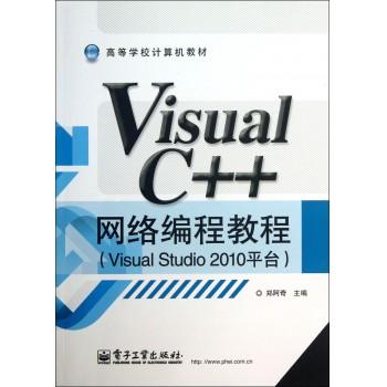 Visual C++网络编程教程(Visual Studio2010平台高等学校计算机教材)