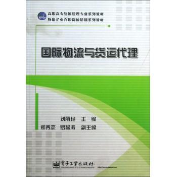 国际物流与货运代理(高职高专物流管理专业系列教材)