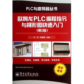 欧姆龙PLC编程指令与梯形图快速入门(第2版)/PLC与变频器丛书