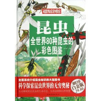 昆虫(全世界80种昆虫的彩色图鉴超值全彩白金版)(精)/超级彩图馆