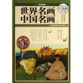 世界名画中国名画(超值全彩白金版经典典藏)(精)