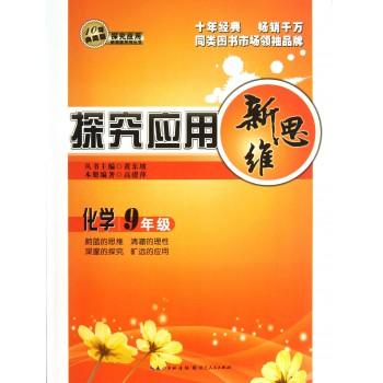 化学(9年级10年典藏版)/探究应用新思维