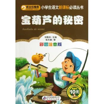 宝葫芦的秘密(彩图注音版)/小学生语文新课标**丛书
