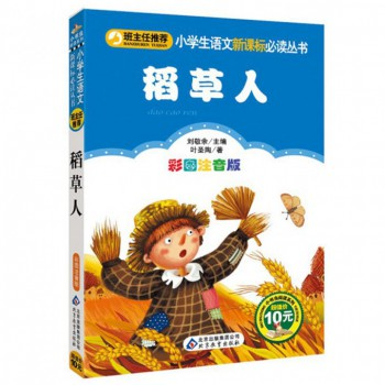 稻草人(彩图注音版)/小学生语文新课标**丛书