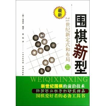 围棋新型(Ⅲ*新21世纪新定式和布局)