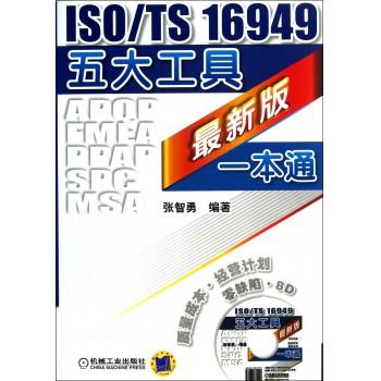 ISO\TS16949五大工具*新版一本通(附光盘)