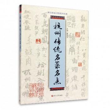 杭州传统名菜名点