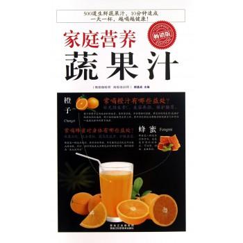 家庭营养蔬果汁(畅销版)