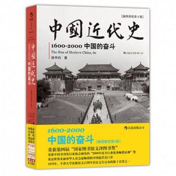 中国近代史(1600-2000中国的奋斗插图重校第6版)/后浪大学堂