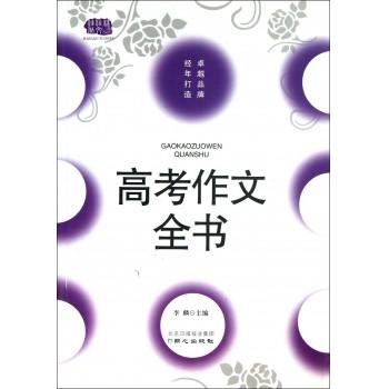 高考作文全书