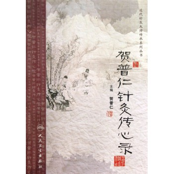 贺普仁针灸传心录/近代针灸大师传承系列丛书
