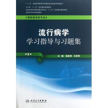 流行病学学习指导与习题集(供预防医学类专业用第2版全国高等学校配套教材)