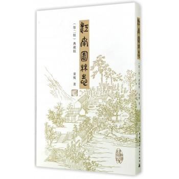 江南园林志(第3版典藏版)