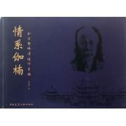 情系伽楠(俞宗翘佛寺设计手稿)