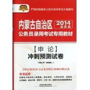 申论冲刺预测试卷(2014最新版内蒙古自治区公务员录用考试专用教材)