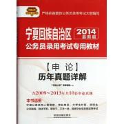 申论历年真题详解(2014最新版宁夏回族自治区公务员录用考试专用教材)