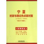 宁夏时政与理论热点面对面(2013年1月-6月时政)