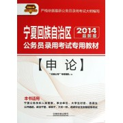 申论(2014最新版宁夏回族自治区公务员录用考试专用教材)