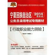 行政职业能力测验(2014最新版宁夏回族自治区公务员录用考试专用教材)