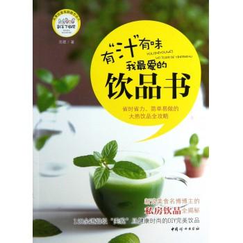有汁有味(我*爱的饮品书)/新手下厨房