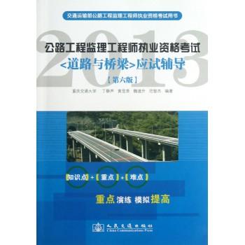 公路工程监理工程师执业资格考试<道路与桥梁>应试辅导(第6版交通运输部公路工程监理工程师执业资格考试用书)