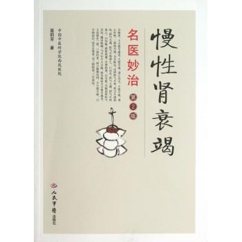 慢性肾衰竭名医妙治(第2版)