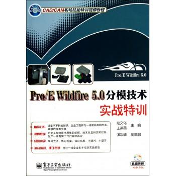 Pro\E Wildfire5.0分模技术实战特训(附光盘CAD\CAM职场技能特训视频教程)